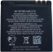 Аккумулятор для Nokia 5610 XpressMusic BP-5M